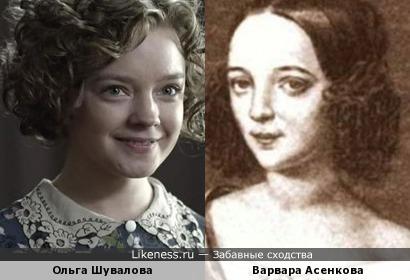 Ольга Шувалова и Варвара Асенкова