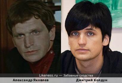 Александр Яковлев и Дмитрий Колдун