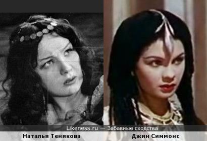 Наталья Тенякова и Джин Симмонс