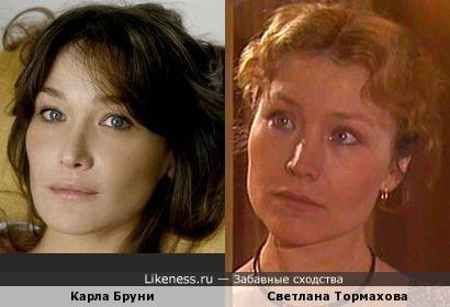 Карла Бруни похожа на Светлану Тормахову