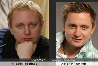 Художник-сюрреалист Андрей Горенков и актёр Артём Михалков
