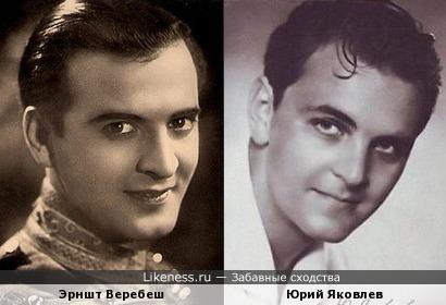 Эрншт Веребеш и Юрий Яковлев