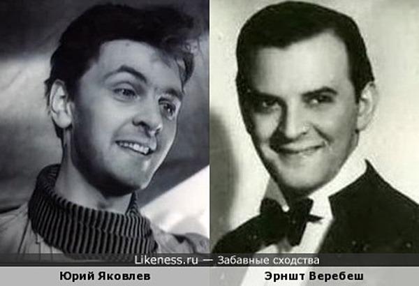 Юрий Яковлев и Эрншт Веребеш