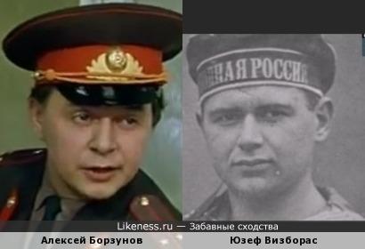 Алексей Борзунов и Юзеф Визборас (отец Юрия Визбора)