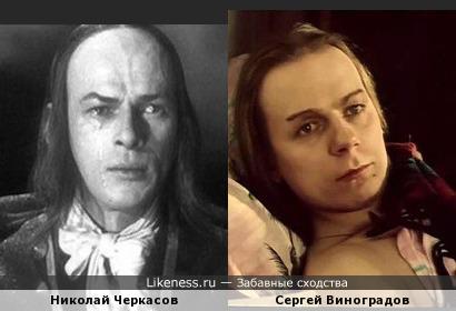 Николай Черкасов и Сергей Виноградов