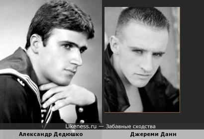 Александр Дедюшко и Джереми Данн