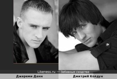 Джереми Данн и Дмитрий Колдун
