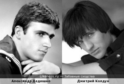 Александр Дедюшко и Дмитрий Колдун