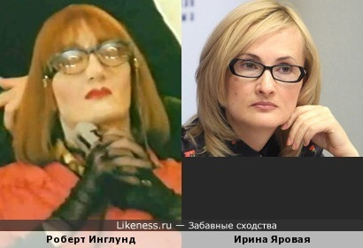 Роберт Инглунд и Ирина Яровая