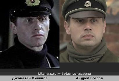 Джонатан Филлипс и Андрей Егоров