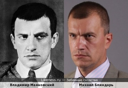 Владимир Маяковский и Михаил Блиндарь