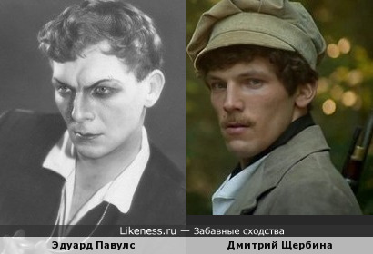 Эдуард Павулс и Дмитрий Щербина
