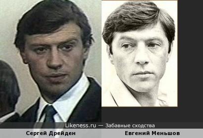 Сергей Дрейден и Евгений Меньшов