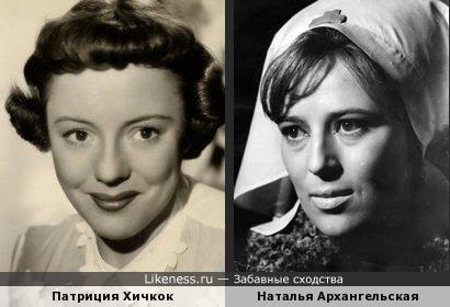 Патриция Хичкок и Наталья Архангельская