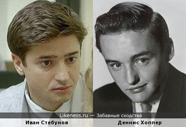 Иван Стебунов и Деннис Хоппер
