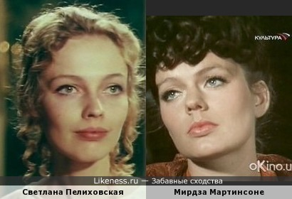Светлана Пелиховская и Мирдза Мартинсоне