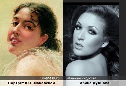 Портрет Ю. П. Маковской и Ирина Дубцова