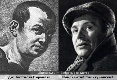 Джованни Баттиста Пиранези и Иннокентий Смоктуновский