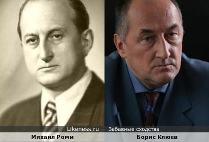 Михаил Ромм и Борис Клюев
