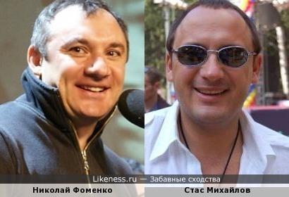 Николай Фоменко и Стас Михайлов