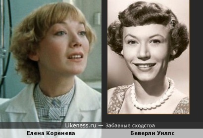 Елена Коренева и Беверли Уиллс