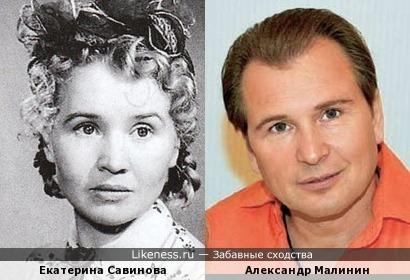 Екатерина Савинова и Александр Малинин