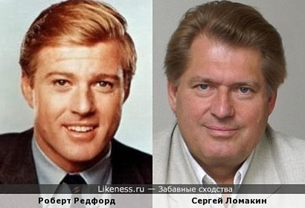 Роберт Редфорд и Сергей Ломакин