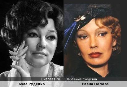 Бэла Руденко и Елена Попова