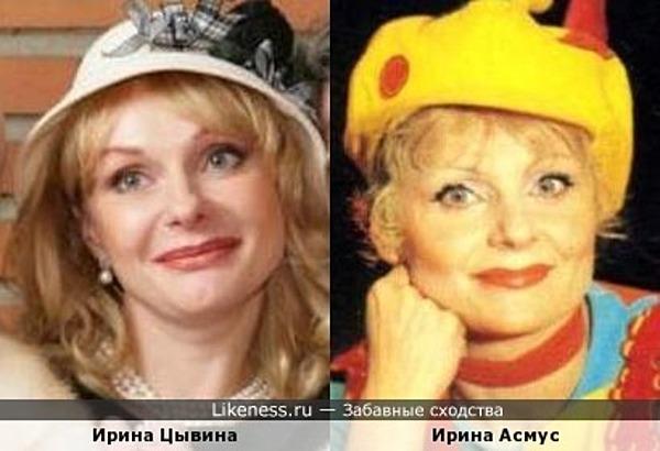 Ирина Цывина похожа на Ириску