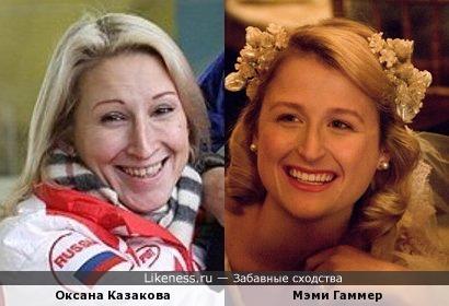 Оксана Казакова и Мэми Гаммер