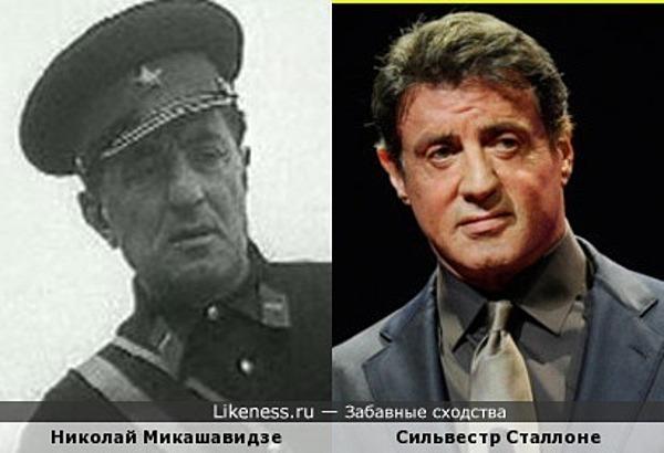 Николай Микашавидзе похож на Сильвестра Сталлоне