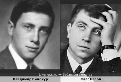 Владимир Винокур и Олег Белов