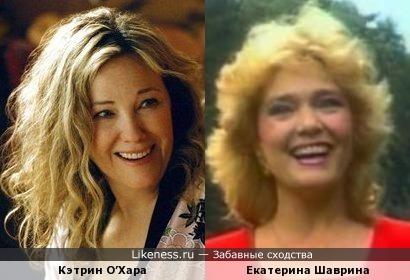 Кэтрин О'Хара похожа на Екатерину Шаврину