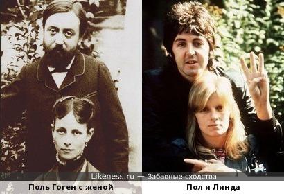 Поль Гоген и Пол Маккартни с жёнами