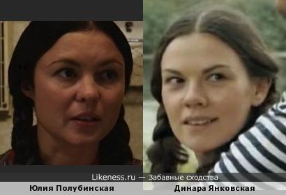 Юлия Полубинская и Динара Кутуева (Янковская)