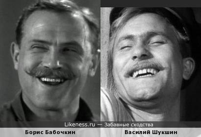 Борис Бабочкин и Василий Шукшин