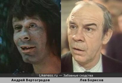 Андрей Вертоградов и Лев Борисов