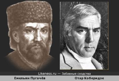 Емельян Пугачёв и Отар Коберидз