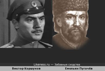 Виктор Коршунов и Емельян Пугачёв