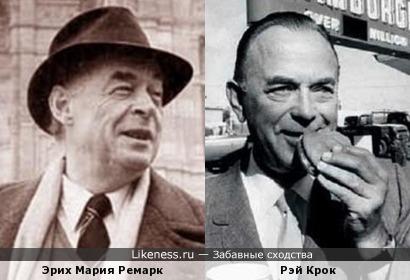 Писатель Эрих Мария Ремарк и основатель корпорации McDonald's Рэй Крок