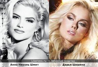 Анна Николь Смит и Дарья Шашина