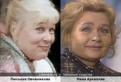 Люсьена Овчинникова и Нина Архипова