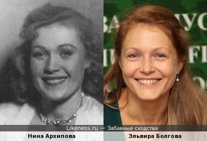 Нина Архипова и Эльвира Болгова