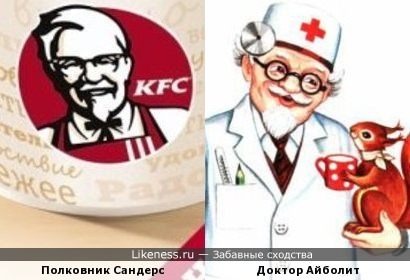 Полковник Сандерс и Доктор Айболит