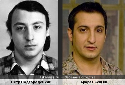 Пётр Подгородецкий и Арарат Кещян