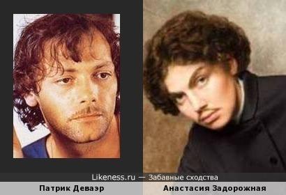 Патрик Деваэр и Анастасия Задорожная
