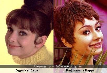 Одри Хепберн и Раффаэлла Карра
