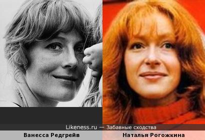 Ванесса Редгрейв и Наталья Рогожкина