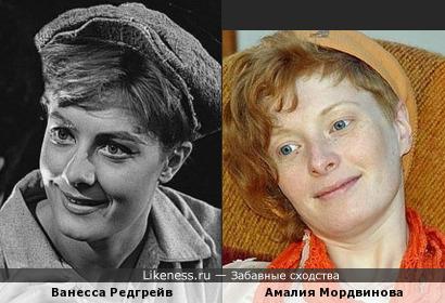Ванесса Редгрейв и Амалия Мордвинова