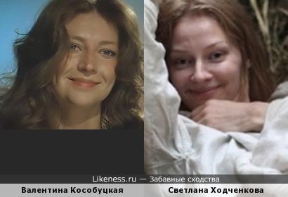 Валентина Кособуцкая и Светлана Ходченкова